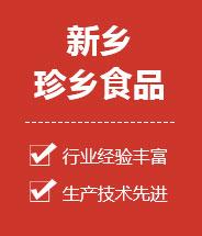 新乡市龙8手机版客户端官网下载食品有限公司